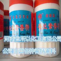 供应香兰素粉末香精 肉制品增香 1kg包邮