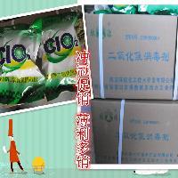 直销食品级二氧化氯 快速消毒杀菌 食品器具饮水桶消毒粉 1kg包邮