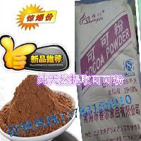 巧克力烘焙糕点辅料 供应天然可可粉 25kg起订包邮
