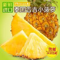 正宗泰國進口普吉島迷你小菠蘿 新鮮水果香水鳳梨 5斤裝壞果包賠