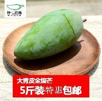 热带新鲜水果特产 海南三亚大青皮金煌芒果5斤 香甜可口 特价包邮