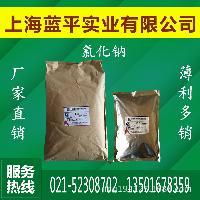蓝平热销现货氯化钠 量大从优 高质量 原装正品 天然食品级氯化钠