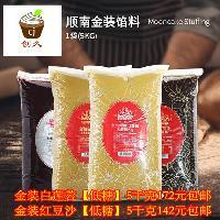 紅豆沙低糖5KG 包郵 金裝白蓮蓉 中秋月餅餡料 順南月餅餡料5kg