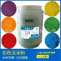 彩虹粉 量大从优 厂家直供彩色玉米淀粉 彩跑粉 彩色跑玉米粉