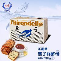 燕子鲜酵母 面点酵母 法国乐斯福 烘焙原料 高活性鲜酵母20*500g