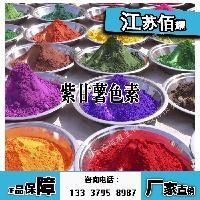 紫甘薯色素价格现货
