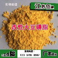 改性大豆磷脂价格现货