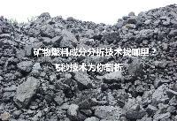 矿物燃料成分分析