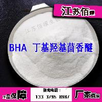 BHA(丁基羟基茴香醚)价格现货