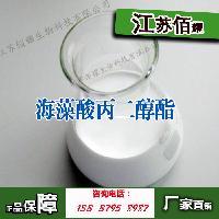 海藻酸丙二醇酯食品级价格