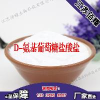 D-氨基葡萄糖盐酸盐食品级价格