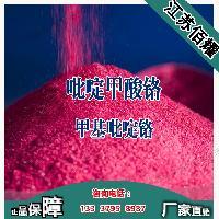 吡啶甲酸铬食品级价格