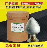 维生素c钠的作用