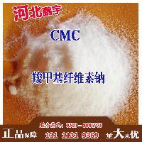 食品级CMC 羧酸基纤维素钠
