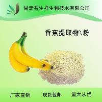 甘肃益生祥 香蕉酵素