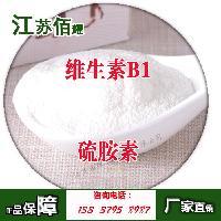 维生素B1食品级价格