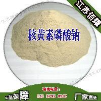 核黄素B2磷酸钠食品级价格
