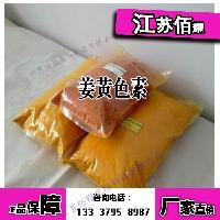 姜黄色素食品级现货