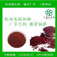 洛伐他汀2% 红曲米速溶粉 现货供应