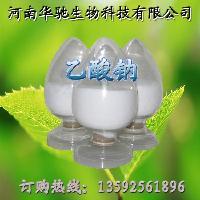 厂家直销 供应高等品质乙酸钠/醋酸钠 品质保证