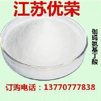 伽玛氨基丁酸 食品级 优质 CABA 【江苏优荣】