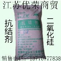 优荣厂家直销 抗结剂 气相法 微粉硅胶 食品级 二氧化硅 沉淀法