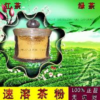天然超微速溶绿茶粉 红茶粉1公斤起订