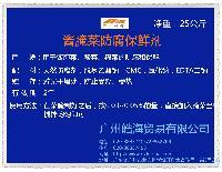 广东广州皓海 厂家直销 无效退货 酱腌菜防腐保鲜剂