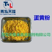 鸟食配料 应用于各类食品 鸡蛋黄粉食品级 厂家直销