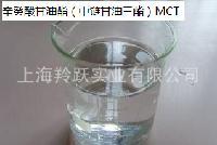 供应食品级辛癸酸甘油酯(中链甘油三酯)MCT