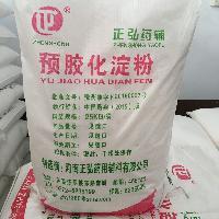 厂家直销高纯预胶化淀粉 可压性淀粉