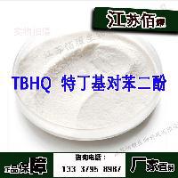 TBHQ(叔丁基对苯二酚)食品级现货