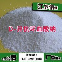 D-异抗坏血酸钠现货供应