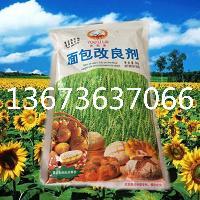 蛋糕改良劑批發 面包好幫手 供應優利來 面包改良劑500g*20袋