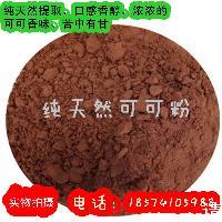 无糖 食品级巧克力粉 蒸馒头烘培原料1000g 纯天然可可粉