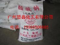 三水醋酸钠 醋酸钠 乙酸钠 无水醋酸钠 厂价批发