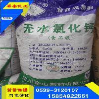 山东无水氯化钙 25kg袋装 食品级氯化钙粉末无水氯化钙