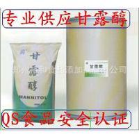 食品添加剂食品甘露醇 厂家直供高含量甘露醇质量保证