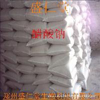 食品级醋酸钠乙酸钠盛仁堂批发供应正品销售含量99%