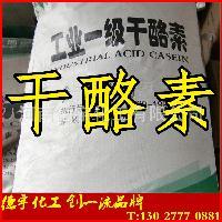 欢迎订购 品质保证 高纯度干酪素 工业级干酪素 批发销售