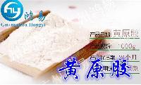 黄原胶 厂家直销 价格优惠 欢迎订购 质量保证 食品级 汉生胶