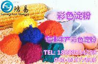 慶典用粉 節日用粉 玉米淀粉 長期供應彩色淀粉 路跑粉