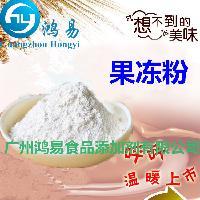 原料批發 果凍粉 食用級 DIY 鴻易直銷 歡迎訂購 牛奶布丁粉