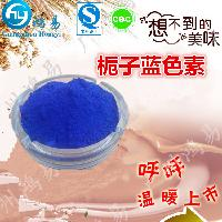 纯天然蓝色素 量大从优 欢迎订购 厂家直销 栀子蓝 E30 食品级