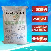 食用玉米淀粉 玉米淀粉 淀粉 优质 厂家直销 精细 食品级