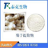 天然菊芋提取物 菊粉 99%低聚果糖生粉 纯天然植物提取(包邮)