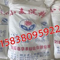厂家直销 小麦淀粉批发 小麦淀粉 食用淀粉 25kg/袋 食品添加剂