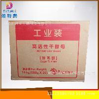 高活性干酵母500g*20袋 酵母 正品安琪工业客户* 金装耐高糖型