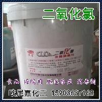 现货供应食品级二氧化氯粉 1桶起批 高品质食用消毒剂 厂价直销