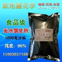 无水氯化钙 食品级高品质 干燥剂 氯化钙 豆腐凝固剂 1公斤起批